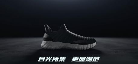 锐影三维动画片-七波辉鞋业