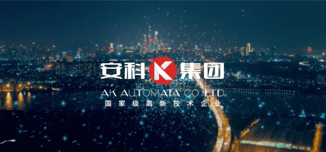 锐影企业宣传片-安科科技